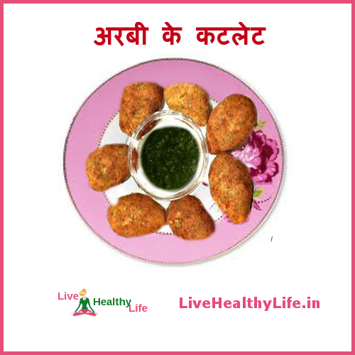 arbi cutlet recipe