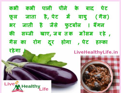 home remedies for gastric problem brinjal