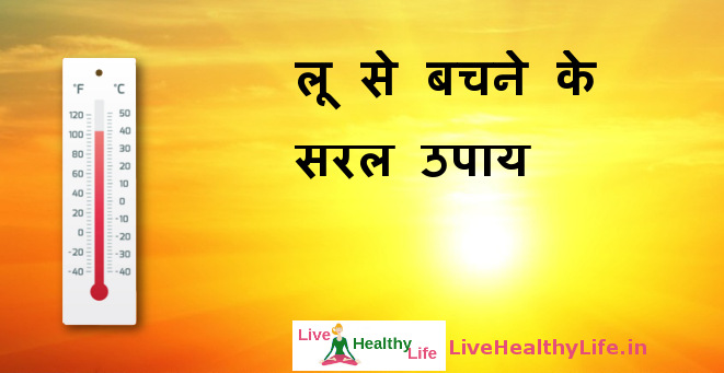 home remedies for heat stroke