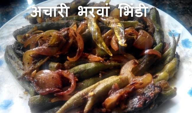 Aachari Bharwan Bhindi