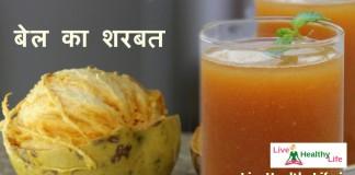Bael fruit juice recipe wood apple juice