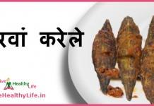 Bharwa Karela Recipe