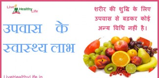 Health benefit of fasting