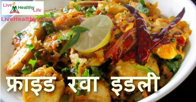 fried rava idli recipe in hindi