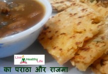Rice Parathas Recipe with rajma