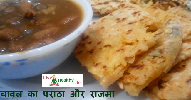 Rice Parathas Recipe with rajma