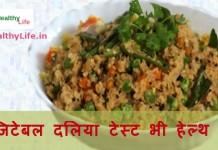 vegetable daliya taste bhi health bhi