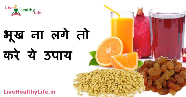 bhukh badhane ke gharelu upay