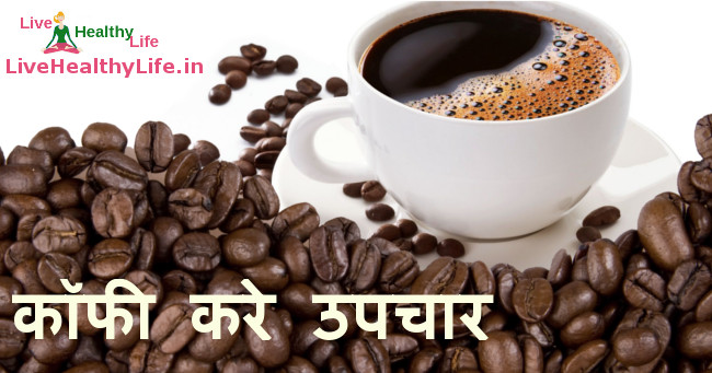 health benefit of coffee