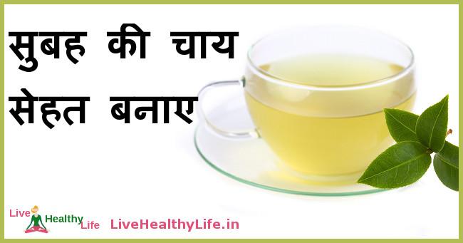 health benefit of morning green tea