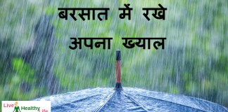 health tips during monsoon