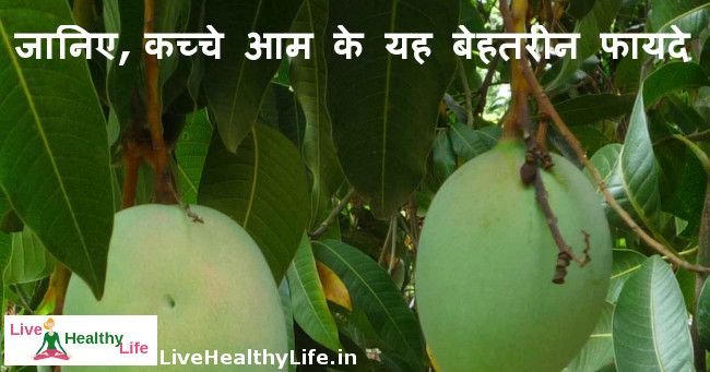 know the benefit of row mango