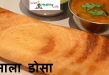 मसाला डोसा - Masala Dosa Recipe