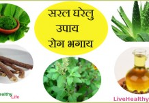 simple home remedies for healthy life