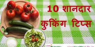 10 Useful Cooking tips