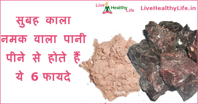 6 health benefit for drink black salt with water