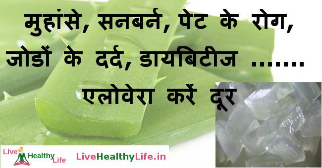 Benefits Of Aloe Vera (Ghritkumari) For Skin, Hair, And Health