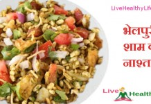 bhel puri evening snacks