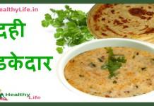 curd tadka recipe in hindi
