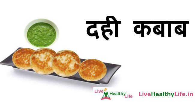 dahi kabab recipe in hindi