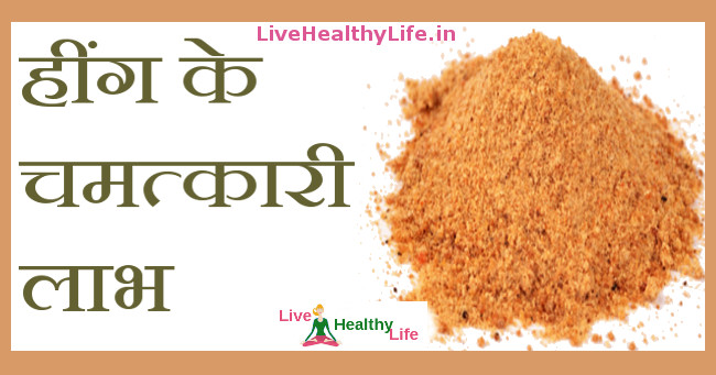 Health benefit of Asafoetida (heeng)