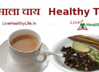 मसाला चाय - Healthy Masala Tea