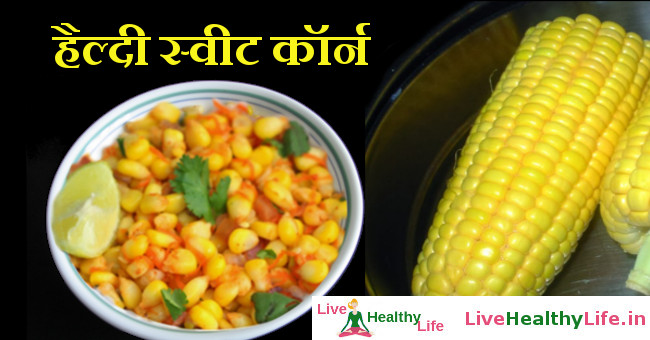 healthy sweet corn