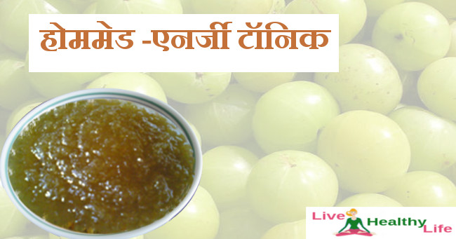 home made energy tonic using amla