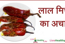 lal mirchi ka aachar red chilli pickle