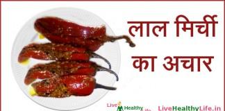 lal mirchi ka aachar red chilli pickle