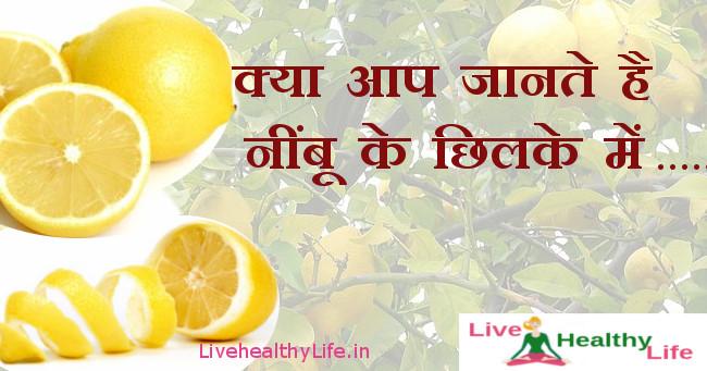 नींबू के छिलके के चमत्कारी गुण - Health benefit of lemon-peel