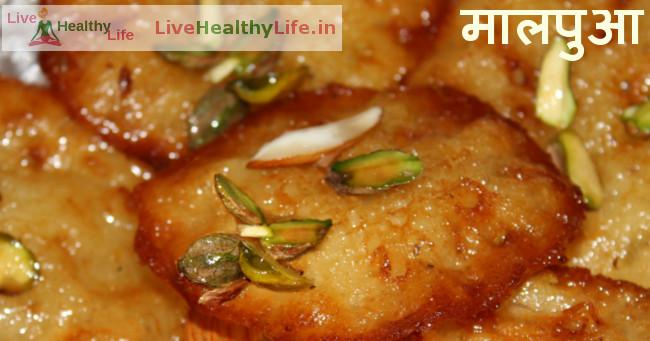 malpua recipe in hindi