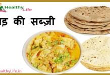 Papad ki sabjee - पापड़ की सब्ज़ी