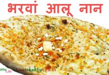 भरवां आलू नान - bharwan aloo naan recipe