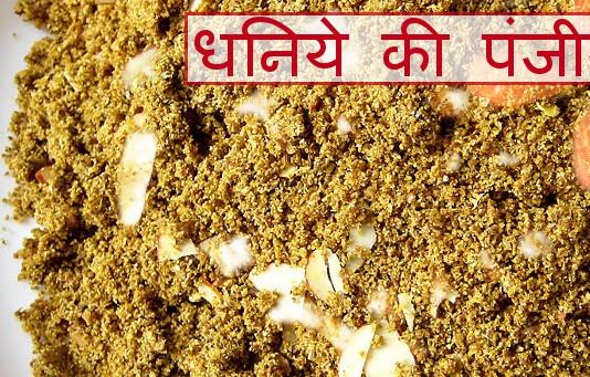 Dhaniya ki panjiri prasad recipe, Krishna Janmashtami Special