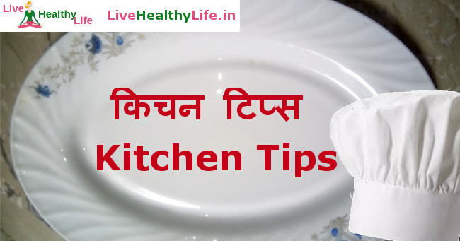 kitchen tips cooking