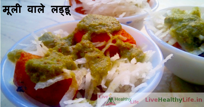 Ram Ladoo with radish