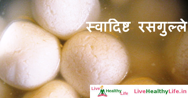 rasgulle indian sweet