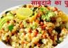 sabudana pulao recipe in hindi