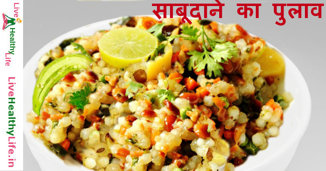 sabudana pulao recipe in hindi