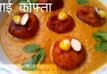 मलाई कोफ्ता - How to make Malai Kofta Curry