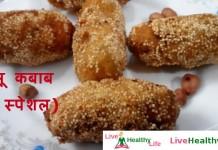 Aloo Kay Kabab Potato Kebabs