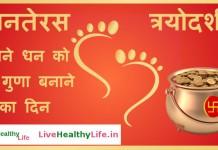 धनतेरस त्रयोदशी ( धनसमृद्धि का दिन) - Dhanteras