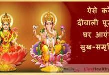 ऐसे करें दीवाली पूजन, घर आएंगी सुख-समृद्धि - Diwali Poojan for wealth, health & prosperity