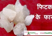 Fitkari benefit phitkari uses alum
