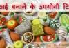 मिठाई बनाने के उपयोगी टिप्स - Kitchen tips and tricks making sweets