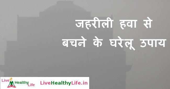जहरीली हवा से बचने के घरेलू उपाय - Home remedies for Air pollution