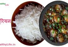 मन्चूरियन - Veg Manchurian recipe