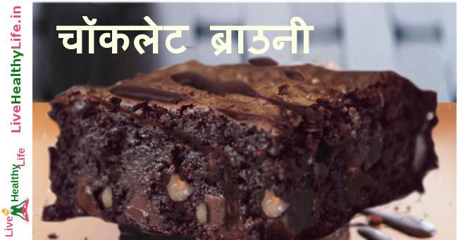 चॉकलेट ब्राउनी - Chocolate Brownie