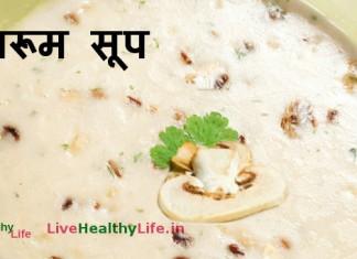 मशरूम सूप Cream Mushroom Soup